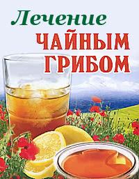 Чайный гриб издавна известен своими лечебными свойствами.